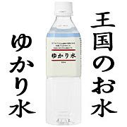 ゆかり水 / 田村ゆかり