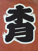 ☆江戸神輿和心會 木月☆