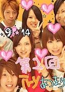 I@RY〜TAKAKO〜