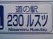 230rustz