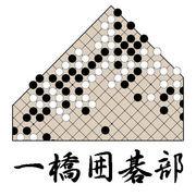 一橋大学囲碁部