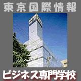 東京国際情報ビジネス専門学校