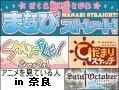 アニメを見ている人in奈良