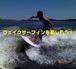 ウェイクサーフィンを楽しもう!