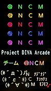 【PDA】@NCM
