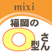福岡のO型さん