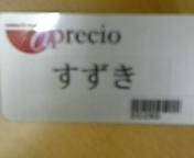 ☆アプレシオ綱島☆