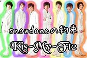 ☆Kis-My-Ft2☆釧路管内★