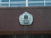 熊本市立白山小学校