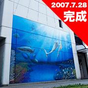 壁画プロジェクト