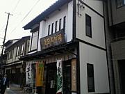 田村萬盛堂ファンクラブ