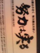 高松高等予備校2010卒