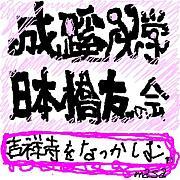 S大学日本橋友の会