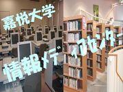 嘉悦大学情報メディアセンター