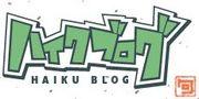 ハイクブログ