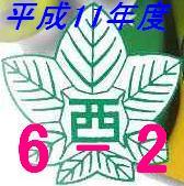 平成11年度箕面西小6-2!!
