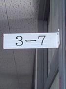 。*いずみん級★3年7組*。