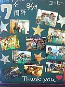 STARBUCKS 晴海トリトン店