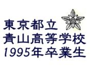 青山高校1995年3月卒業生の会