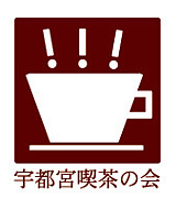 宇都宮喫茶の会