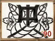 広島市立牛田中学校1990年卒業生
