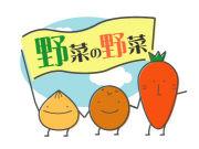 ☆野菜の野菜☆