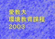 愛教大 環境教育2003