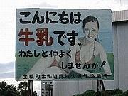 ゴミプールで泳ぐべい!福島