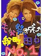 濱八町卍田中町→女子