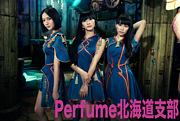 Perfume 北海道支部