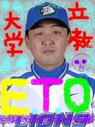 E.T.O