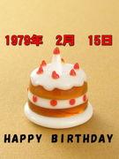 1979年2月15日生まれ