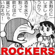 ロッカーズ友の会☆