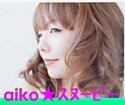 aiko★スヌーピー