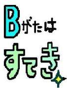 B型 双子座 虎☆