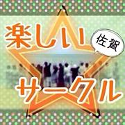 楽しい☆サークル(佐賀)