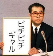 死語研究会(しごけん)