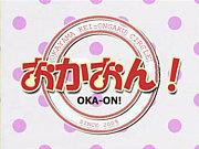 岡山軽音楽サークル おかおん!