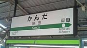 K A N D A ☆ カンダ ☆ 神田