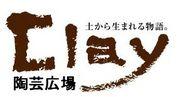 陶芸作家たちの【Clay物語】