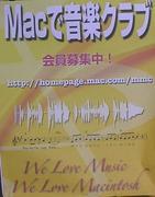 ♪ Macで音楽クラブ ♪