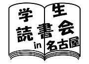 学生読書会in名古屋