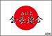 西日本会長連合