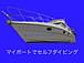 マイボートでセルフダイビング