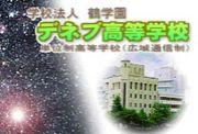 鶴学園 デネブ高等学校