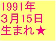 1991年(H.3)3月15日生まれ