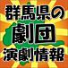 ☆群馬県の劇団☆演劇情報