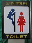 北大のトイレをコンプリしよう!