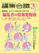 編集・ライター養成講座 東京5期