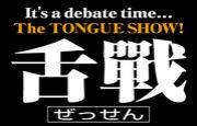 舌戰〜The TONGUE SHOW !〜